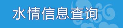 鸭管局组织收听收看省水利厅防溺亡暨小型水库安全管理视频会议